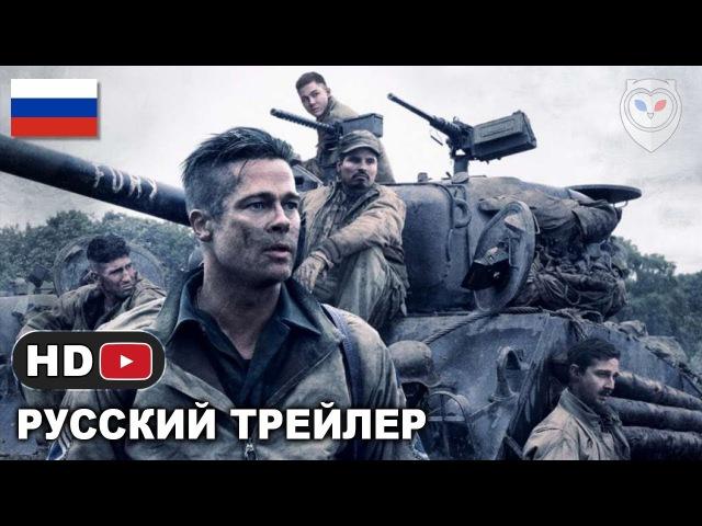 Ярость / Fury - Русский трейлер (2014)