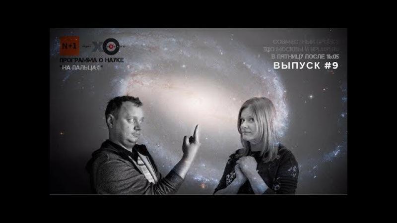На пальцах / Ирина Воробьева и Андрей Коняев 22.12.17