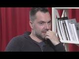 Алексей Арестович- Власть в Киеве недооценивает планы Путина на 2018 год  RED