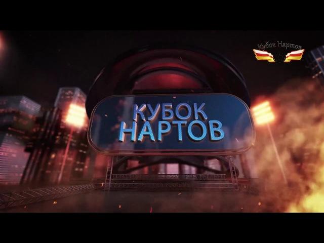 Кубок Нартов 2017/18. 1/8 финала. Алания - БлауГрана