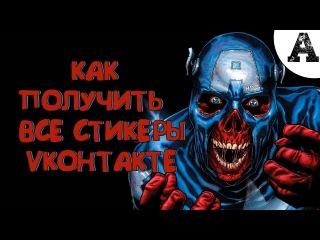 Как получить все стикеры ВКонтакте.