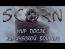 SCORN (Мир после химической войны?)