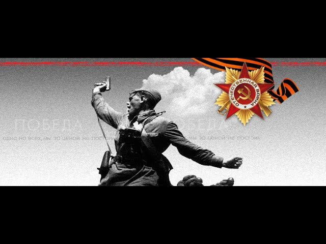 POWERFUL The Most Popular Russian Patriotic Song Of All Time - The Sacred War (Священная война)