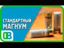 Снаряжение патронов Эпизод 8 МАГНУМ ПАТРОН НА ГУСЯ В СТАНДАРТНОЙ ГИЛЬЗЕ