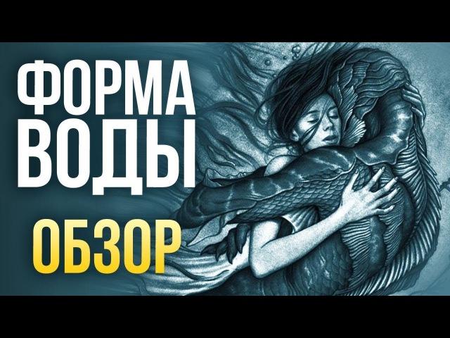 Форма воды - Кино о любви Дель Торо к монстрам (Обзор)