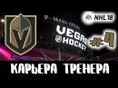Прохождение NHL 18 карьера 4