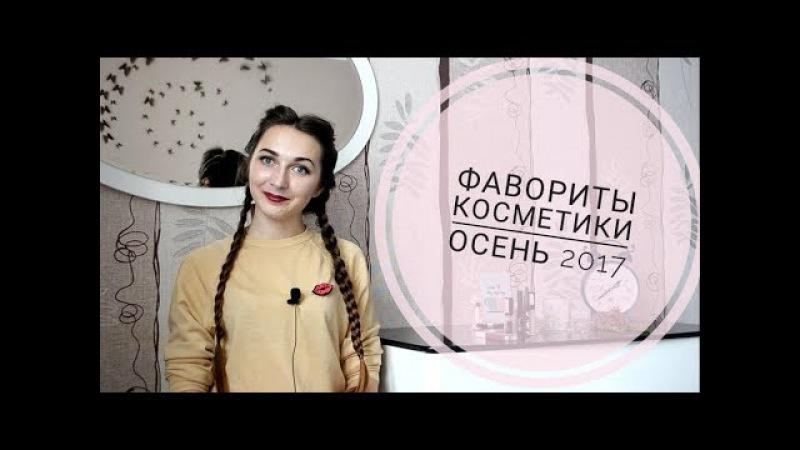 Фавориты осени 2017/белорусская косметика/Relouis/Luxvisage/Belor Disign/essence/catrice