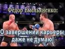 Федор Емельяненко: О завершении карьеры даже не думаю!