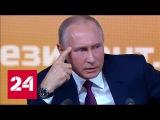 Путин ответил на провокационные вопросы об Украине, Саакашвили и Крыме