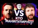 Навальный VS Шарий Правила Манипуляции Быть Или