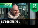 ▶️ Склифосовский 2 сезон 23 серия - Склиф 2 - Мелодрама | Фильмы и сериалы - Русские мелодрамы
