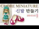 How to make shoes Baby Doll 베이비돌 신발만들기 Doll clothes cuore miniature doll 인형옷