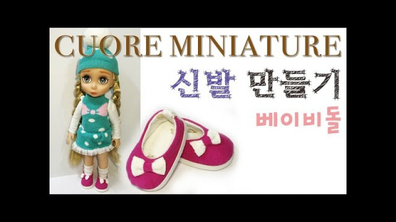 How to make shoes Baby Doll/베이비돌 신발만들기/Doll clothes/cuore miniaturedoll/인형옷