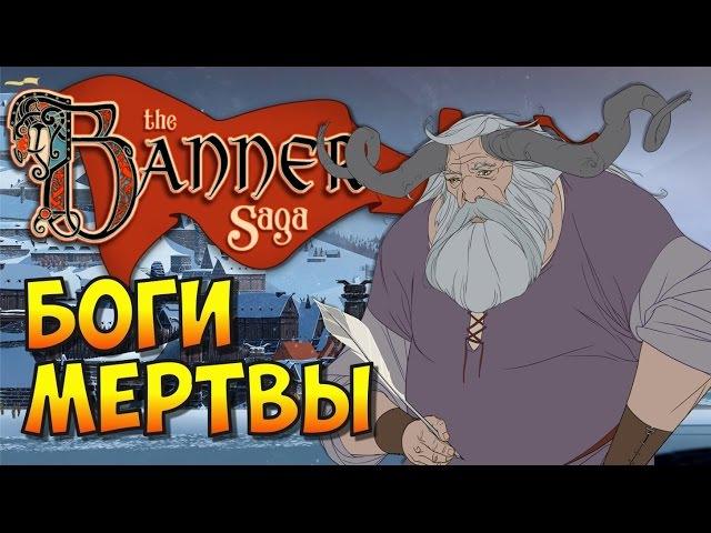 The Banner Saga (Эпизод 1). Глава 1 - Лишь только Солнце остановилось