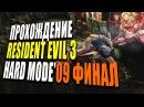 Resident Evil 3 Nemesis Прохождение часть 9 Финал