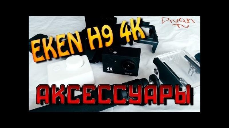 АКСЕССУАРЫ EKEN H9ACTION CAMERA