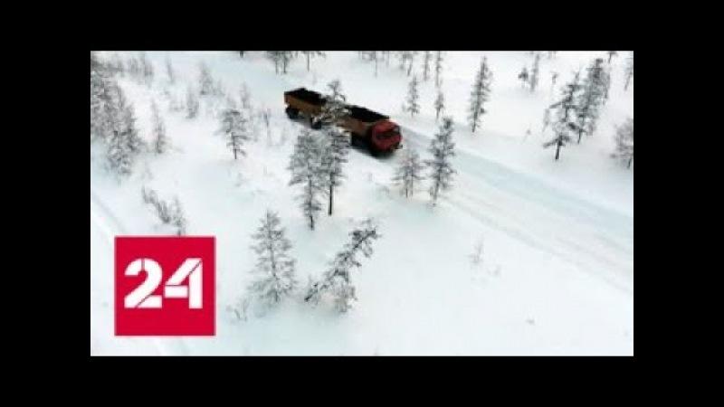 Зимники Якутии работают на обогрев региона с рекордными показателями - Россия 24