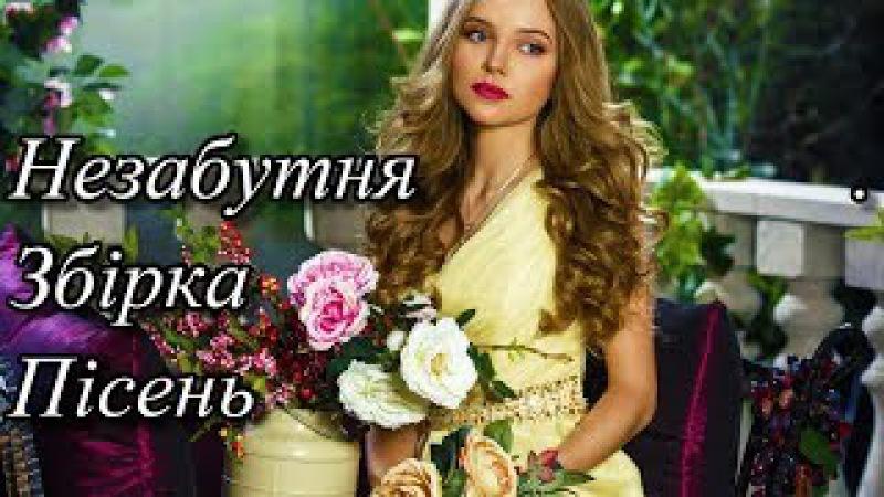Українські пісні Незабутня збірка пісень Українська Музика