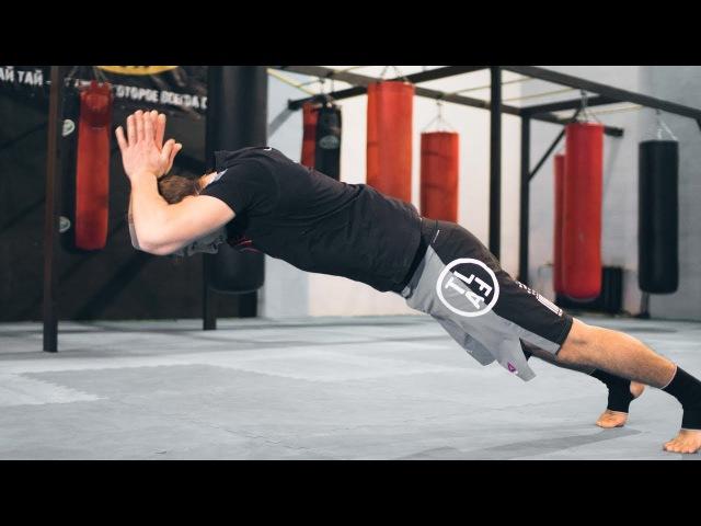 Комплекс упражнений со своим весом / Тренируем взрывную силу бойца