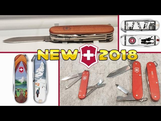 Новинки Victorinox 2018 красивые лимитки. New products Victorinox 2018 limited edition.