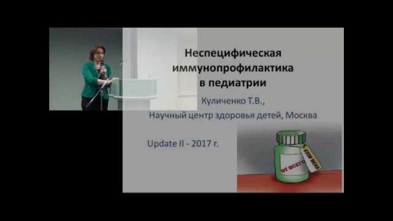 18.02.2017 - Неспецифическая иммунопрофилактика в педиатрии