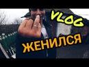 Vlog/ Олег Некрасов/ Димон ЖЕНИЛСЯ