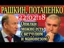 РАШКИН, ПОТАПЕНКО. Реальный прожиточный минимум в России 22.02.18