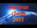 Нибиру 23 Сентября НАЧИНАЕТСЯ гравитационный апокалипсис