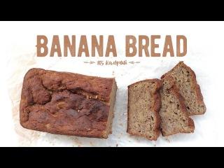 Диетический банановый хлеб (105ккал) / Быстрый пп-рецепт