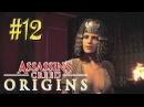 Assassin`s Creed™: Origins ► Клеопатра ► Прохождение 12