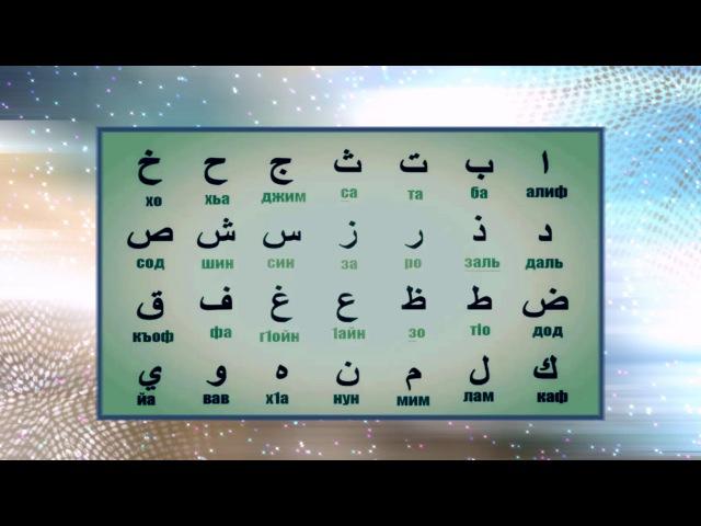 Арабский алфавит, четкое произношение букв hd