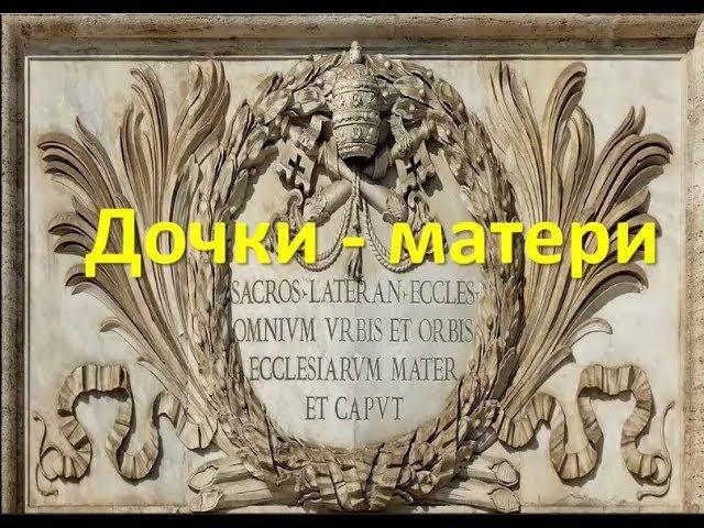 ДОЧКИ - МАТЕРИ / ПРОТЕСТАНТ НЕ РЕФОРМАТОР