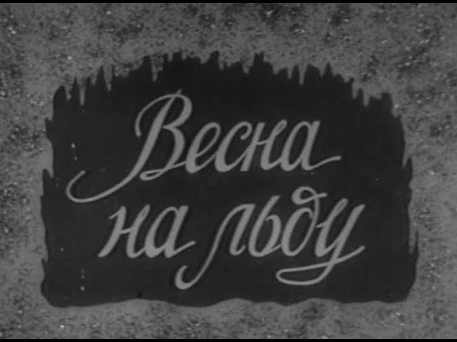 Весна на льду (1951) / Frühling auf dem Eis