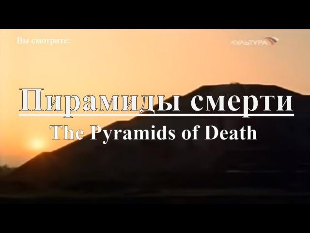 National Geographic Пирамиды смерти The Pyramids of Death Документальный фильм