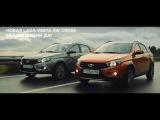 Музыка из рекламы Lada Vesta SW Cross Скажи жизни да (2017)