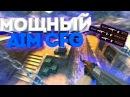 САМЫЙ МОЩНЫЙ АИМ КФГ ДЛЯ КС 1.6🎁Приколы и лучшие мометы в CS 1.6👑👑