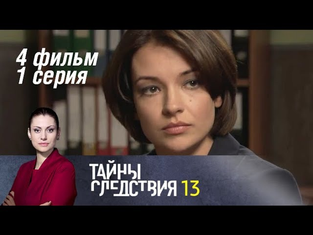 Тайны следствия. 13 сезон. 4 фильм. Дурные деньги. 1 серия (2013) Детектив @ Русские сериалы