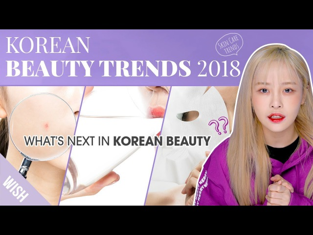 7 Beauty Trends That Need to Die In 2018 Korean Skin Care Trend 2018 | Wishtrend TV