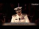 Вы должны это услышать Мощная речь адмирала США Уильяма Гарри Макрейвена