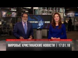 Мировые христианские новости от 17.01.18