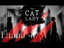 The Cat Lady Прохождение Глава 4 Пуля для Сьюзен