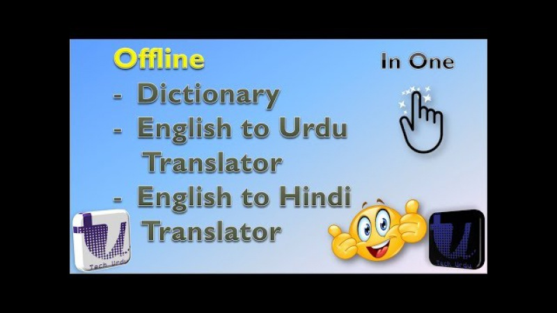 😀Chat with Any Person in Any Language Instantly [Urdu/Hindi]