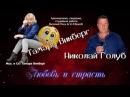 Тамара Викберг feat. Николай Голуб - Любовь и страсть