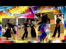 Клубу спортивного танца «ЭЛЬФ» - 25 лет! Пасодобль. Танцуют Игорь и Ксения. 11/11/ 2016