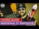 Обзор Жидкости Vaping Boom From Vapers To Vapers Riga Young