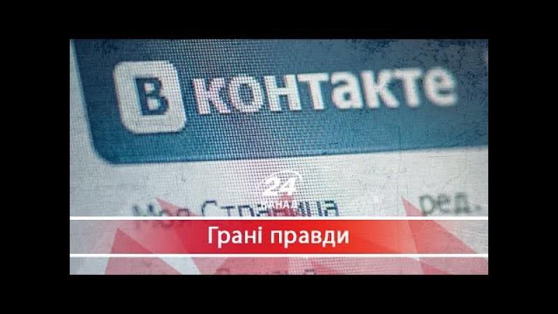Грані правди. Что общего у запрета ВКонтакте и Кристины Орбакайте