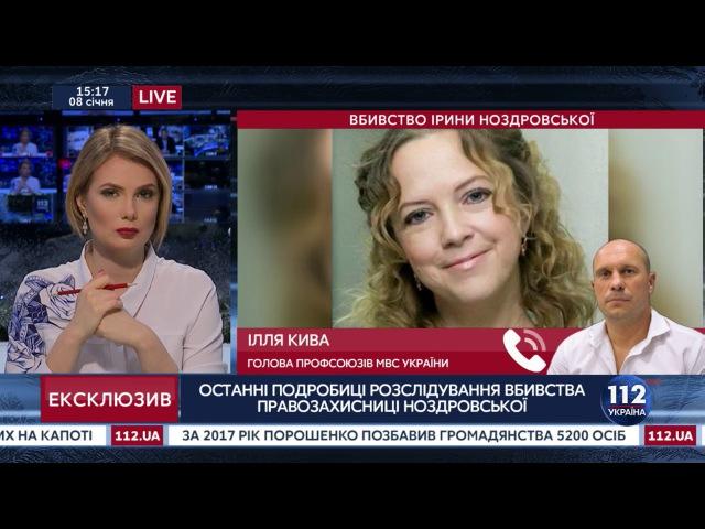 Следственная группа по убийству Ноздровской вышла на финальную точку расследов...
