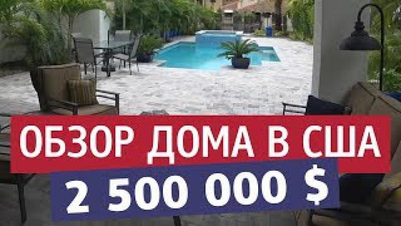 Обзор дома за 2 500 000 долларов Недвижимость в США Мебель интерьер отделка Комму