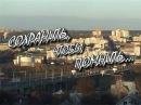 """""""Сохранить, чтобы помнить..."""" - 2011 год. Короткометражный фильм Дмитрия Батраченко"""