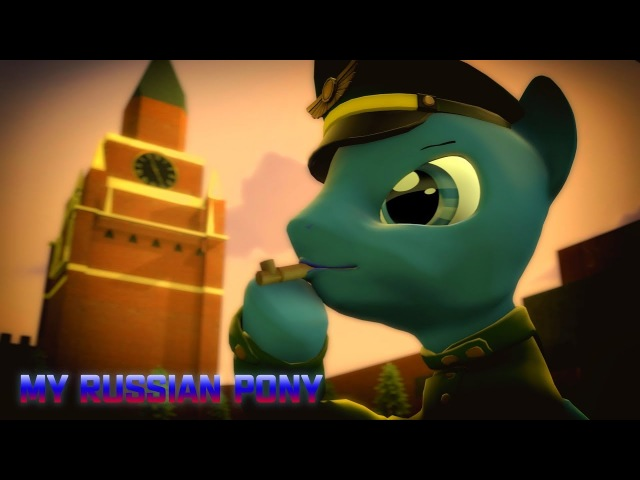 [SFM] My Russian pony Марш, парад! [PMV]